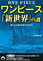 ワンピース「新世界」の謎 (青春文庫)