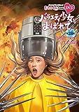 『ももクロChan』第6弾 バラエティ少女とよばれて DVD 第28集~美容室少女と...[DVD]