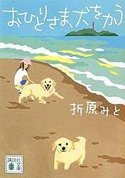 おひとりさま、犬をかう (講談社文庫)