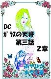 禁断 DC版 ガラスの天井 第三話 第二章