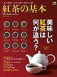 紅茶の基本[雑誌] エイムック