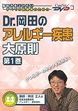 Dr.岡田のアレルギー疾患大原則(1)/ケアネットDVD