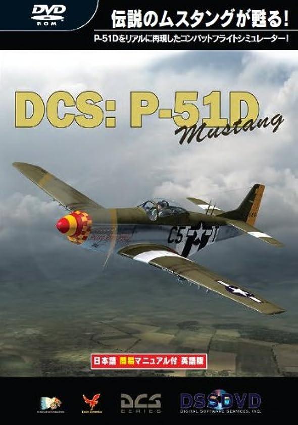 奪う騒乱シャンプーDCS:P-51D ムスタング 日本語簡易マニュアル付英語版
