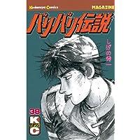 バリバリ伝説(38) (週刊少年マガジンコミックス)