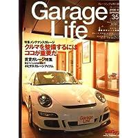 Garage Life (ガレージライフ) 2008年 04月号 [雑誌]