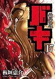 新装版 バキ 17 (少年チャンピオン・コミックス エクストラ)