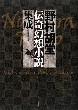 野村胡堂伝奇幻想小説集成の詳細を見る