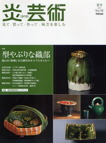 炎芸術 NO.98—型やぶりな織部
