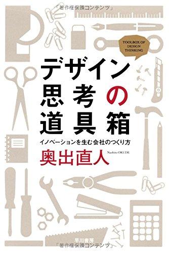 デザイン思考の道具箱: イノベーションを生む会社のつくり方 (ハヤカワ・ノンフィクション文庫)の詳細を見る