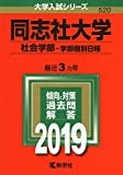 同志社大学(社会学部−学部個別日程) (2019年版大学入試シリーズ)