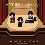 マザー1メドレー〜The Wolrd Of Mother〜
