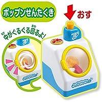 それいけ!アンパンマン ポップンハウス3 [1.ポップンせんたくき](単品)