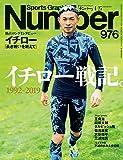 Number(ナンバー)976号[雑誌]