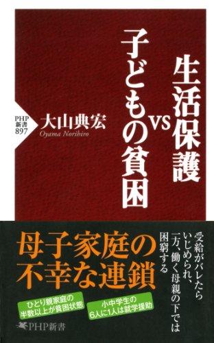 生活保護vs子どもの貧困 (PHP新書)