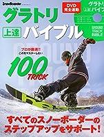 DVD完全連動 グラトリ上達バイブル (ブルーガイド・グラフィック)