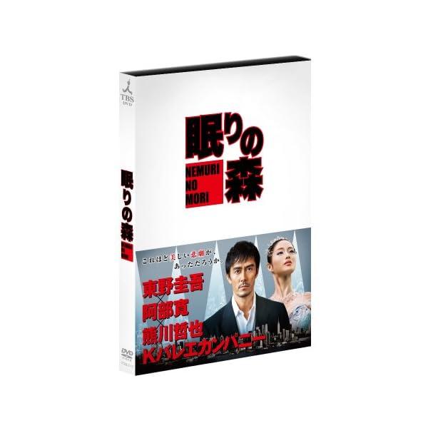 新参者加賀恭一郎「眠りの森」 [DVD]の商品画像