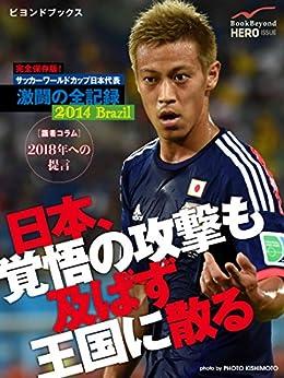 [マイヒーロー]の完全保存版! サッカーワールドカップ日本代表 激闘の全記録 2014 Brazil