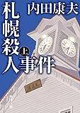 札幌殺人事件 上 「浅見光彦」シリーズ (角川文庫)