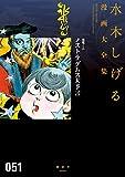 悪魔くん ノストラダムス大予言 水木しげる漫画大全集 (コミッククリエイトコミック)