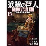 進撃の巨人 Before the fall コミック 1-15巻セット