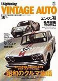 別冊ライトニング 68 VINTAGE AUTO(ヴィンテージオート)18 (エイムック 1781 別冊Lightning vol. 68) 画像