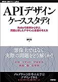 APIデザインケーススタディ ――Rubyの実例から学ぶ。問題に即したデザインと普遍の考え方 WEB+DB PRESS plus
