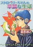 ストロベリーちゃんの華麗な生活 (新装版) (ゼロコミックス)