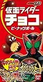 仮面ライダーオーズ 仮面ライダーチョコ ピーナッツボール BOX (食玩)