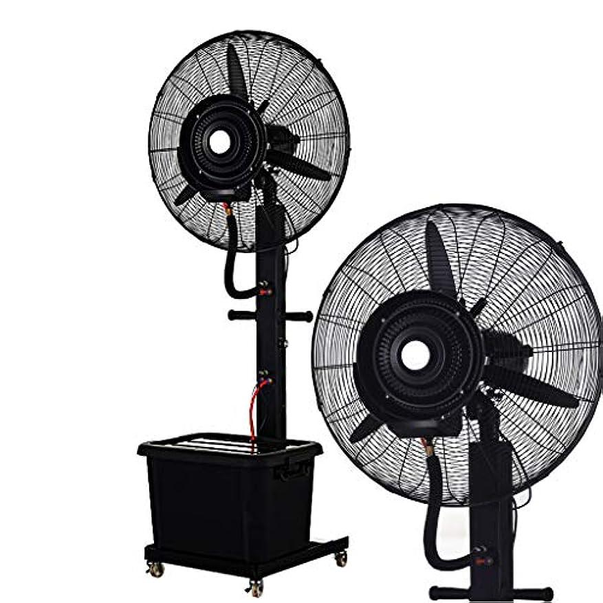 動機付ける精緻化マート屋外ファン工業用振動冷却ミスト静かな加湿器69