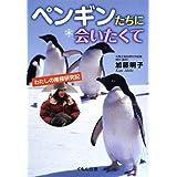 ペンギンたちに会いたくて―わたしの南極研究記 (くもんジュニアサイエンス)