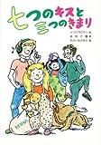 七つのキスと三つのきまり (文研ブックランド)