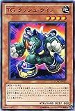 遊戯王 EXVC-JP021-R 《TG ラッシュ・ライノ》 Rare