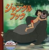 ジャングル・ブック (ディズニー・ゴールデン・コレクション (33))