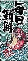 店頭幕 毎日新鮮(トロマット) No.23850 (受注生産)
