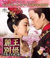 麗王別姫~花散る永遠の愛~ BOX4(コンプリート・シンプルDVD‐BOX5,000円シリーズ)(期間限定生産)