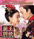 麗王別姫~花散る永遠の愛~ BOX4(期間限定生産)