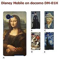 Disney Mobile on docomo DM-01H (絵画02) D [C021704_04] アート 芸術 印象派 モネ ゴッホ アクオス スマホ ケース docomo