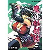 魔乳秘剣帖 (1) (TECHGIAN STYLE)