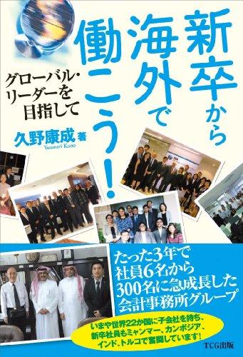 新卒から海外で働こう!  グローバルリーダーを目指して(発行:TCG出版)の詳細を見る