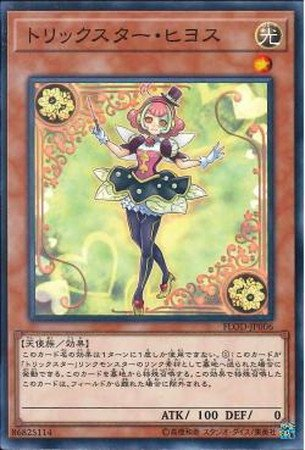 【シングルカード】FLOD)トリックスター・ヒヨス/効果/ノーマル/FLOD-JP006