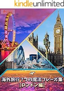 【最新版】短時間でマスター!! 海外旅行 7つの魔法フレーズ集[ロンドン編] -旅行のための英会話-はじめの一歩を踏み出そう! in イギリス: 海外旅行をよりいっそう楽しむための旅行英会話教材です。