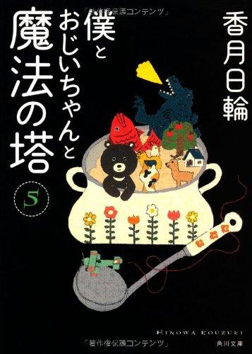 僕とおじいちゃんと魔法の塔(5) (角川文庫)の詳細を見る