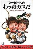 ツービートのわッ毒ガスだ―ただ今、バカウケの本 (1980年) (ワニの本―ベストセラーシリーズ)