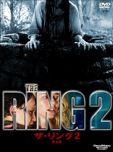 ザ・リング2 [DVD]