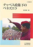 チャベス政権下のベネズエラ (アジ研選書)