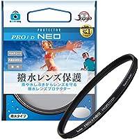 【Amazon限定ブランド】Kenko 58mm 撥水レンズフィルター PRO1D プロテクター NEO レンズ保護用 撥水・防汚コーティング 薄枠 日本製 818527