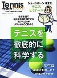 リチャード・ショーンボーン博士のテニスゼミナール (B・Bムック)