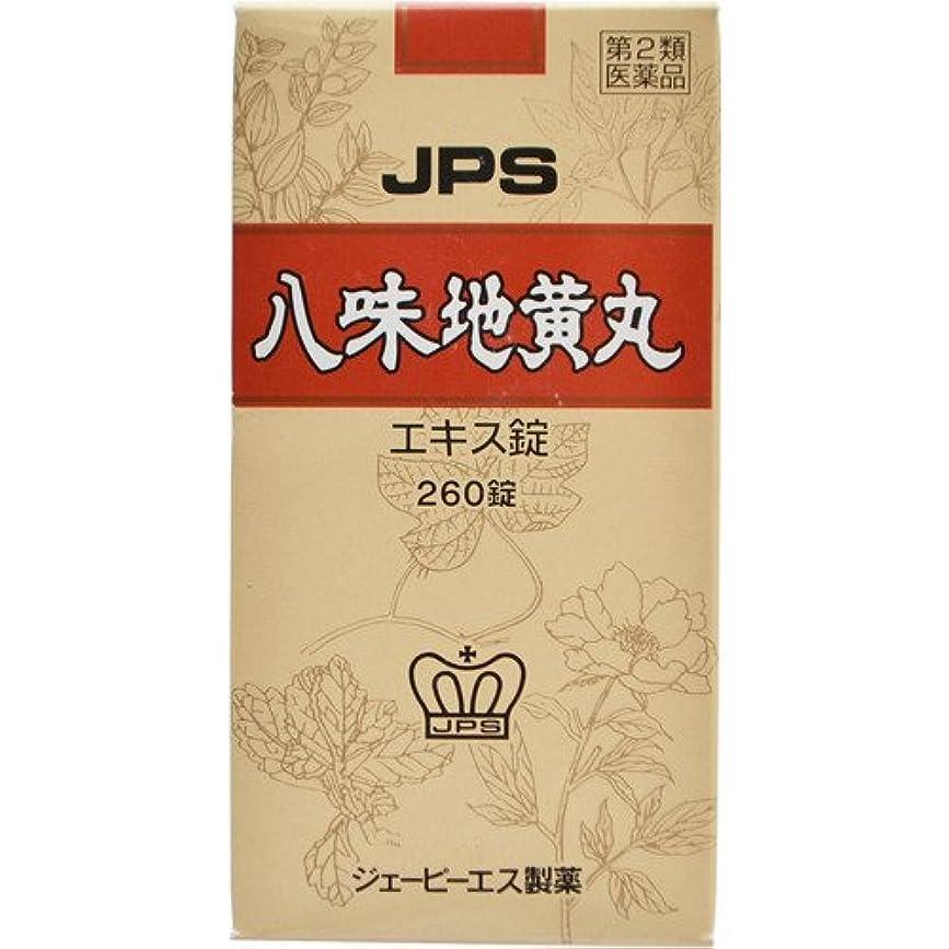 金銭的な職業より【第2類医薬品】JPS八味地黄丸料エキス錠N 260錠