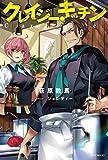 クレイジー・キッチン (カドカワBOOKS)