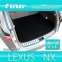 fino レクサス NX(後期)300バージョンL ラゲッジマット ベージュ FINO-NX-LUG-3L-BE